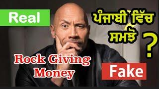 Rock giving money on facebook | In Punjabi | Fake or Real | IM Stories
