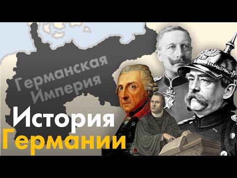История Германии на пальцах. От Античных времен до объединения Германии.