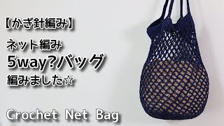 【かぎ針編み】麻ひものカゴに合わせてネット編みの5Way?バッグ編みました☆Crochet Net Bag☆バッグ編み方