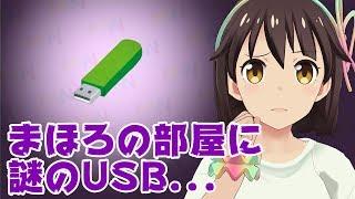 【謎の】爆誕祭目前のまほろに驚きのミッションが…【USB】