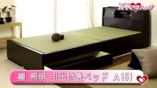 棚照明引出付畳ベッドA151 シングル/ダークブラウン 【代引不可商品】