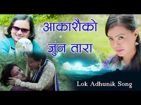 आकासको जुन ताँरा    Aakash Ko Jun Tara    New Nepali Aadhunik Song