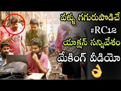 Ramcharan #RC12 Movie Making Pictures   Boyapati Srinu   Telugu Entertainment Tv