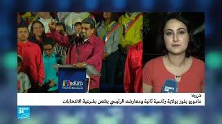 لماذا كانت نسبة المشاركة في الانتخابات الرئاسية في فنزويلا منخفضة؟