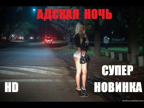 #ужасы Адская ночь 2019 FULL HD смотреть онлайн полный фильм на русском ужасы