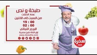 طبخة ونص مع عماد الخشت |من السبت الي الاثنين 19:00 البرجر النباتي علي سي بي سي سفرة