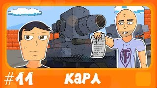 КАК СОЗДАЛИ ФАН РЕЖИМ? Мультфильм про танки #11.