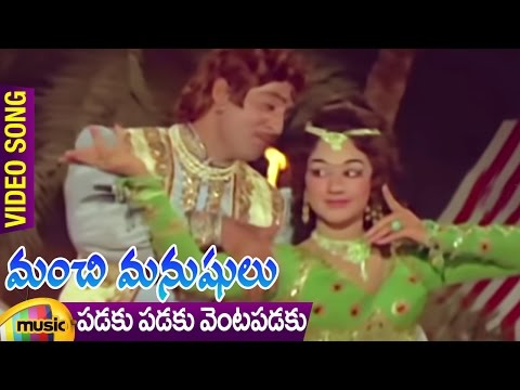 Padaku Padaku Ventapadaku Video Song | Manchi Manushulu Telugu Movie | Sobhan Babu | Mango Music