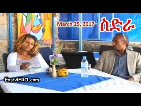Eritrea Movie ስድራ Sidra (March 25, 2017) | Eritrean ERi-TV