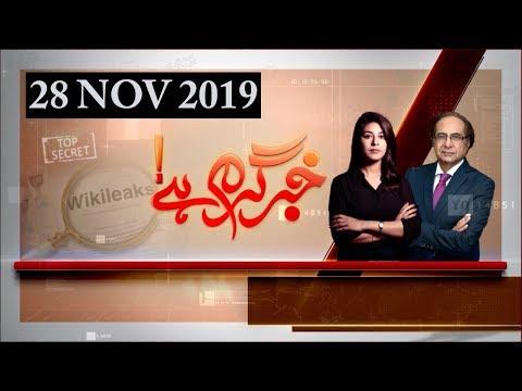 Khabar Garam Hai - Thursday 28th November 2019