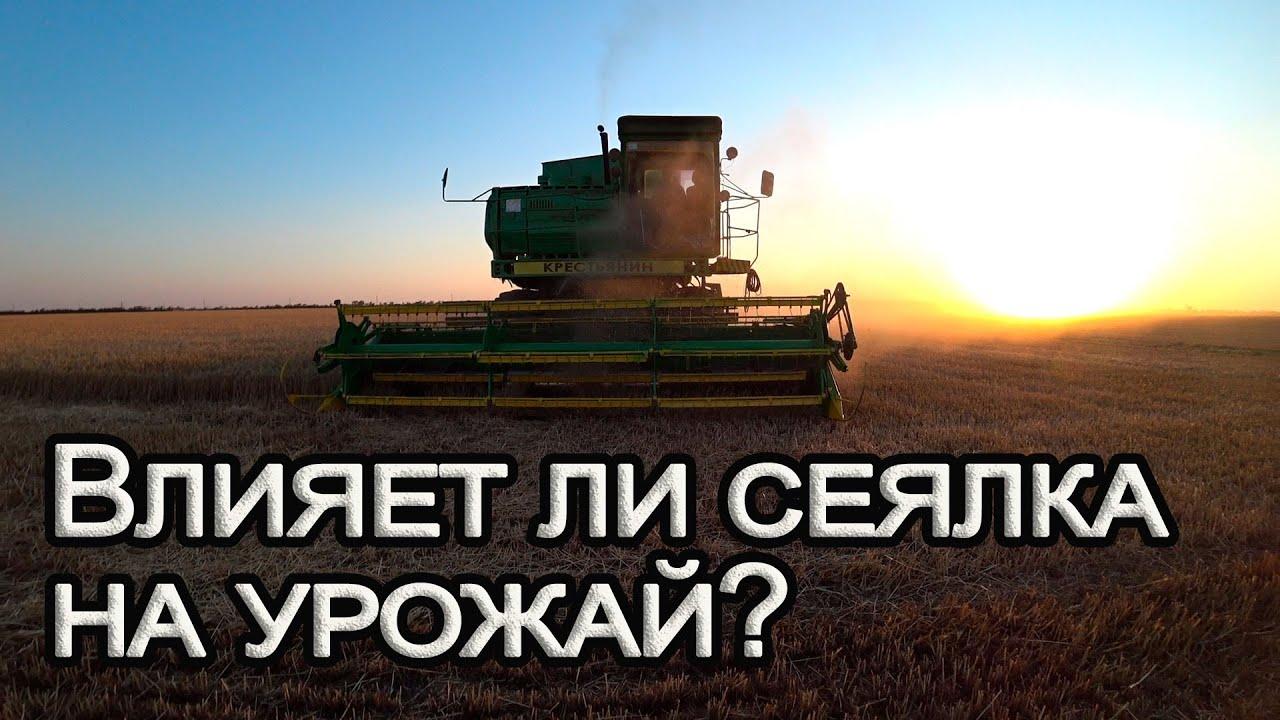 Влияет ли сеялка на урожайность?