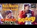 Ravichandran Full Mood Nuggekaayi Comedy   kannada Comedy Scenes   Halli Mestru Kannada Movie  