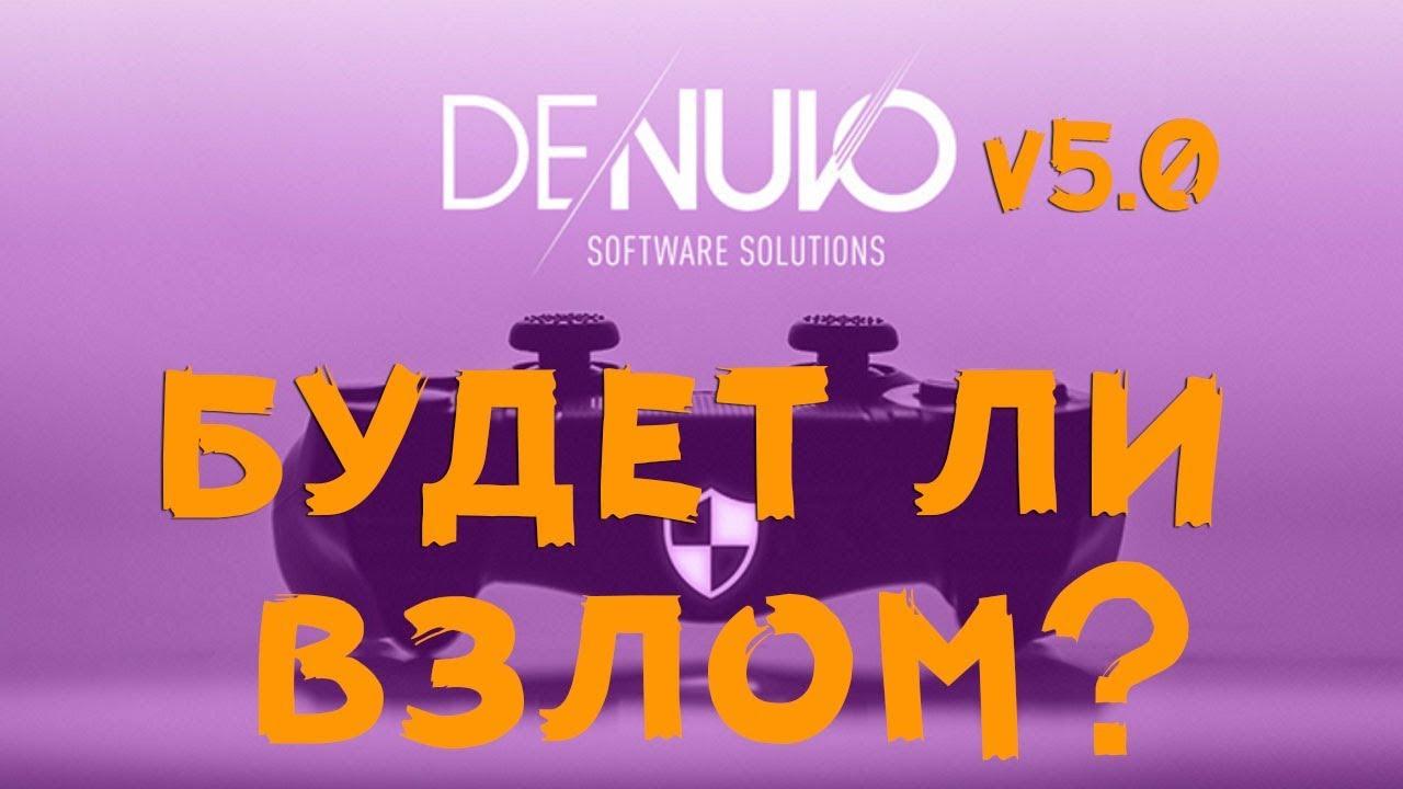 CODEX удивляют скоростью взлома!CPY взломают Denuvo v5.0?