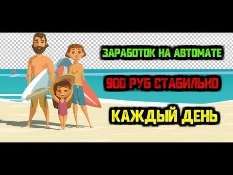 ЛУЧШИЙ сайт для заработка денег в интернете 900 РУБЛЕЙ СТАБИЛЬНО каждый день!!
