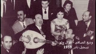 وديع الصافي - موال ولو ( تسجيل نادر بحضور العمالقة عام 1959 )