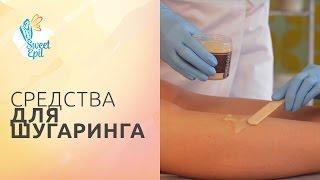 Магазин для шугаринга Магазин средств для шугаринга(, 2015-05-26T12:51:05.000Z)