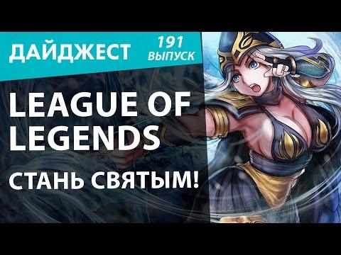 видео: league of legends: Стань святым, забудь