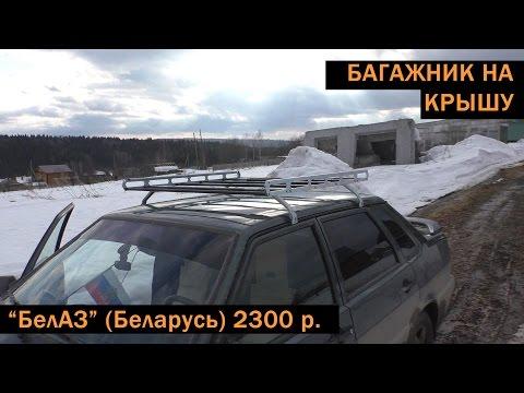 [Автономия ЛТ]: багажник на крышу автомобиля ВАЗ 2115 - БелАЗ (2300 руб.)