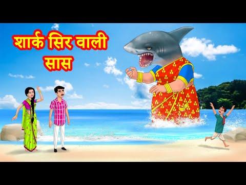 शार्क सिर वाली सास Hindi Kahani | Anamika TV Saas Bahu Hindi Kahaniya S1:E43 | Hindi Comedy Videos