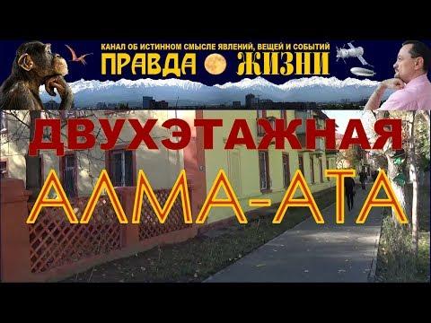 Духэтажная Алма Ата