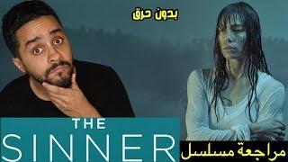 مراجعة المسلسل القصير The Sinner