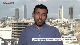 مبادرة أردنية لدعم تعليم طلاب الجامعات