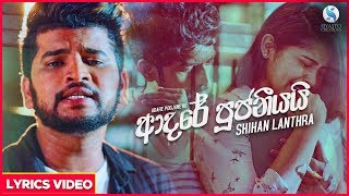 adare-pujaniyai---shihan-lanthra-al-2019-sinhala-new-songs-best-sinhala-songs