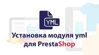 Установка модуляyml дляPrestaShop