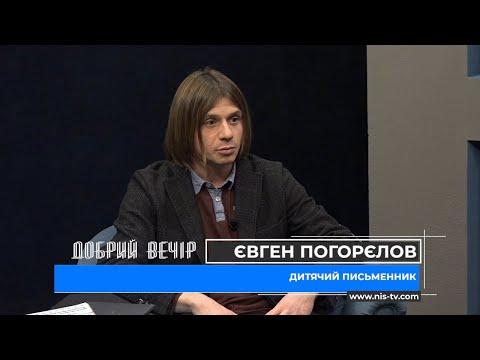 ТРК НІС-ТВ: Добрий вечір 07.12.20 Євген Погорєлов про соціальний проект