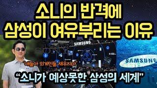 """소니의 반격에 삼성이 여유 부리는 이유""""소니가 예상 못한 삼성의 세계"""""""