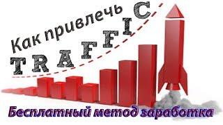Как привлечь трафик на партнерскую программу. Бесплатный Метод. Chatous