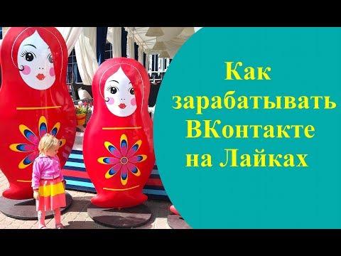 Зарабатывать в ВКонтакте на Лайках и Репостах. Как Зарабатывать ВКонтакте и других Соц. Сетях