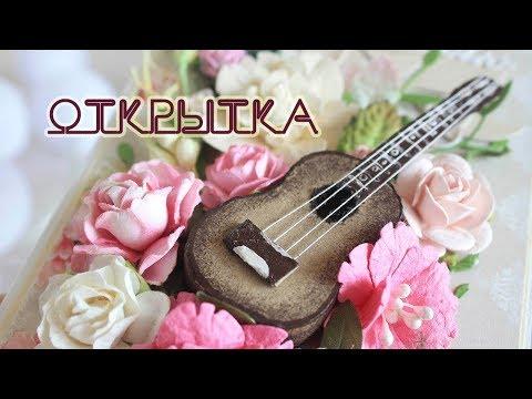 Открытка в форме гитары своими руками