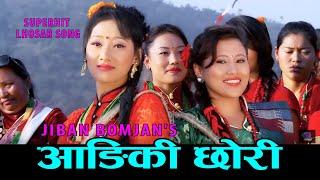 Superhit Lhosar Song 2019   Angiki Chhori   Jivan Bomjan   Anju Thokar   Sita Tamang   Umesh Gurung