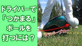 【長岡プロのゴルフレッスン】ドライバーでつかまるボールを打つには?