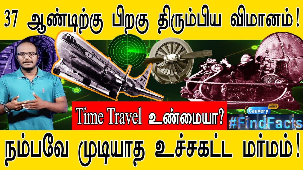 37 ஆண்டிற்கு பிறகு திரும்பிய விமானம்! | Time Travel உண்மையா? | நம்பவே முடியாத உச்சகட்ட மர்மம்! |