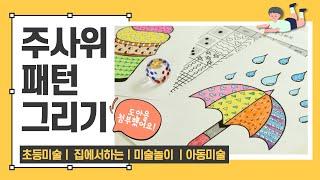 [미술수업] 주사위 패턴 그리기   초등미술    유아…