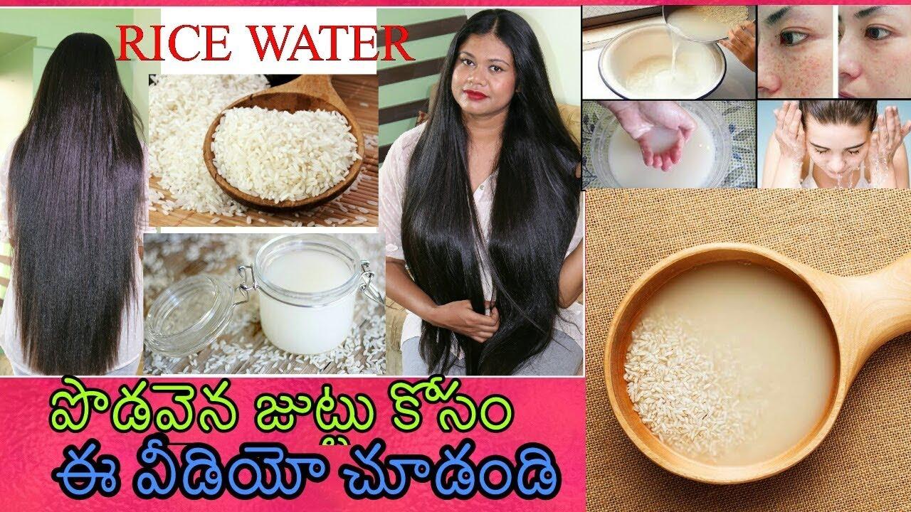 Telugu Fashion And Beauty News-Rice Cleaned Water For Skin Glow And Hair Growth-బియ్యం కడిగిన నీటితో చర్మం నిగారింపు