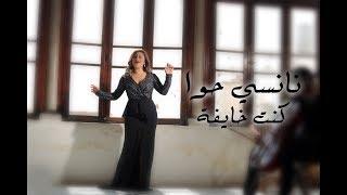 Nancy Hawa - Kont Khayfa / نانسي حوا - كنت خايفة