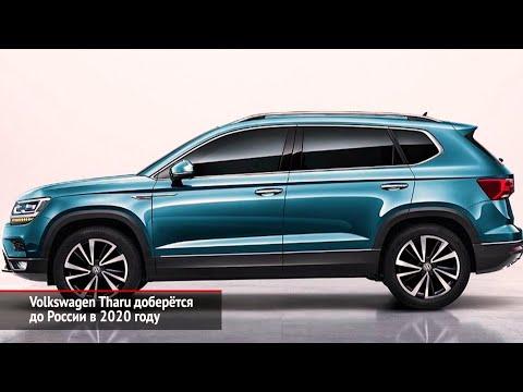 Volkswagen Tharu прибудет в Россию в2020-м. Renault EZ-POD проедет вздание   Новости с колёс №286
