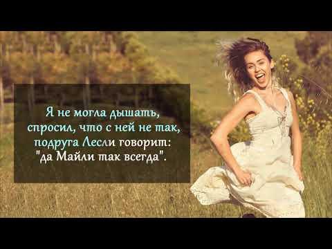 Клип Майли Сайрус - See You Again