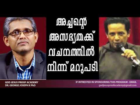 puthanpura achan about pentecost reply