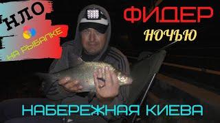 фИДЕР.Киевская набережная.НЛО на рыбалке.