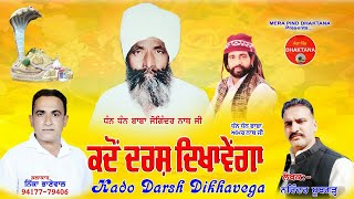 ਕਦੋਂ ਦਰਸ਼ ਦਿਖਾਵੇਂਗਾ | Neeka Bhanewalia| Narinder Boothgarh | Baba Amarnath Ji | New Song 2021 |