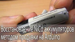 Bu Arduino bo'yicha esgan hamda qayta tiklash NiCd batareyalar usuli