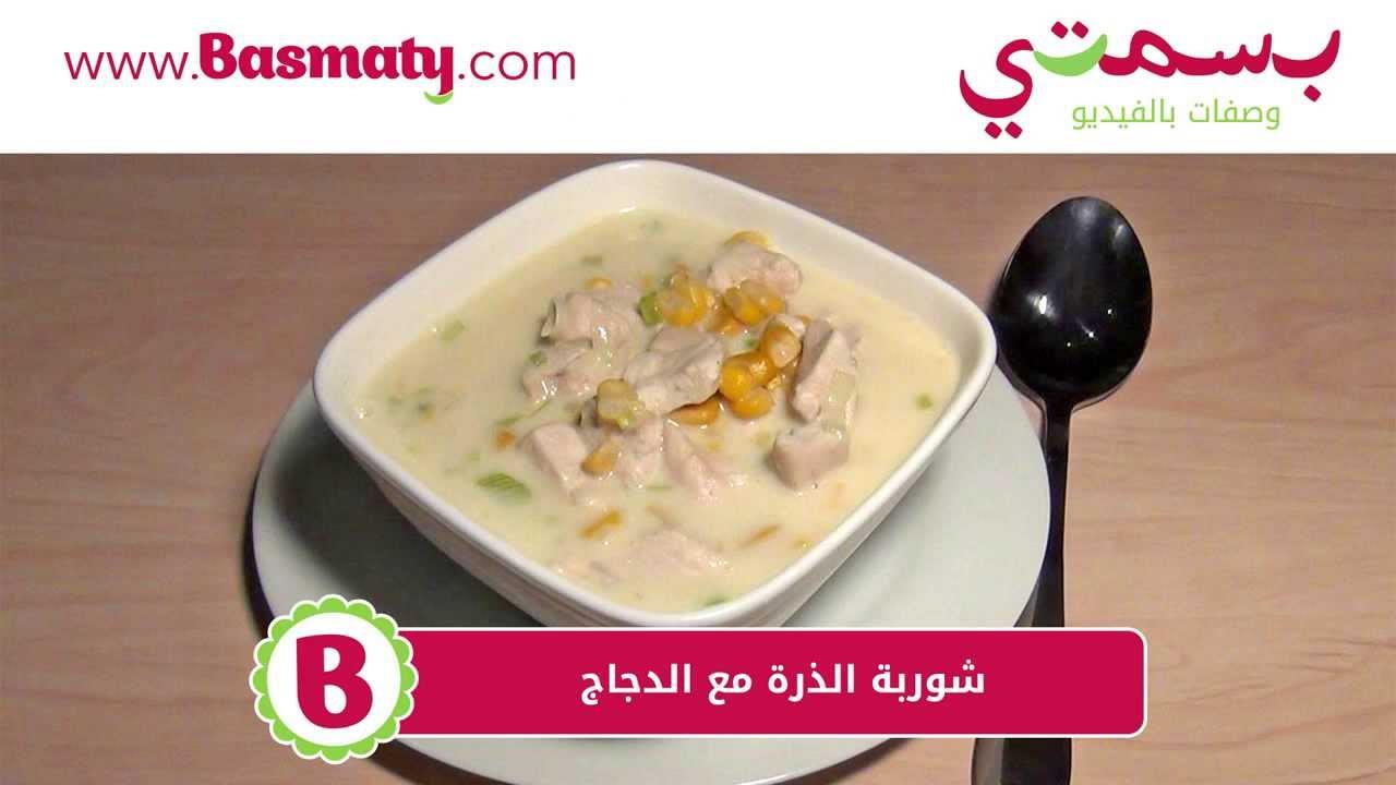 شوربة الذرة بالدجاج وصفة من بسمتي Www Basmaty Com Youtube Recipes Food Cheeseburger Chowder