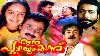 Ee Puzhayum Kadannu Malayalam Romantic Thriller Full Movie   Dileep Pillai   Manju Warrier   Mohini