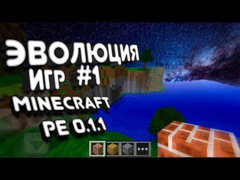 Эволюция Игр|1|Minecraft Pe 0.1.1