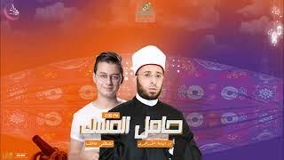 برنامج #حامل_المسك الحلقة 12 (قصة سيدنا هارون) | الدكتور أسامة الأزهري / مصطفى عاطف - Mostafa Atef