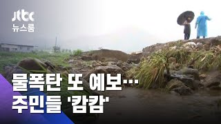 """충북 300mm 예보에 주민들 '캄캄'…""""복구 엄두도 못 내"""" / JTBC 뉴스룸"""
